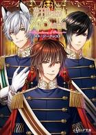 夢王国と眠れる100人の王子様 〜The memory of Prince〜