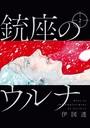 銃座のウルナ 2【電子特典付き】