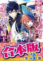 【合本版】悪誉れの乙女と英雄葬の騎士