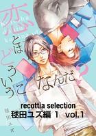 recottia selection 毬田ユズ編1(単話)