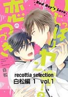 recottia selection 白松編1(単話)
