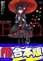 B.A.D. 全17巻
