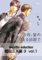 recottia selection 毬田ユズ編3(単話)