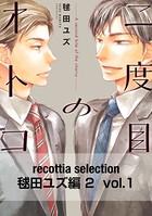 recottia selection 毬田ユズ編2(単話)