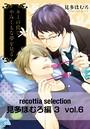 recottia selection 見多ほむろ編3 vol.6
