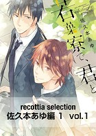 recottia selection 佐久本あゆ編1(単話)