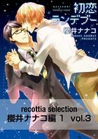 recottia selection 櫻井ナナコ編1 vol.3