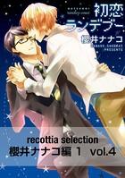 recottia selection 櫻井ナナコ編1 vol.4