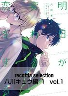 recottia selection 八川キュウ編1(単話)