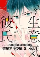 recottia selection 吉尾アキラ編2(単話)