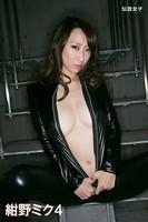紺野ミク 4 伝説女子