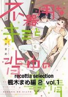 recottia selection 楓木まめ編2(単話)