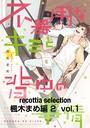 recottia selection 楓木まめ編2 vol.1