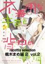recottia selection 楓木まめ編2 vol.2