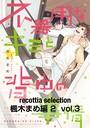 recottia selection 楓木まめ編2 vol.3