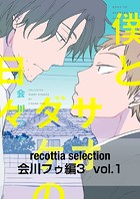 recottia selection 会川フゥ編3(単話)