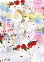 花冠の王国の花嫌い姫 6 祝福の赤薔薇