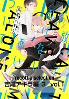 recottia selection 吉尾アキラ編3(単話)