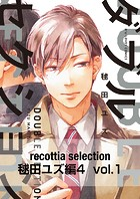 recottia selection 毬田ユズ編4(単話)