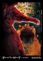 オーバーロード 3 鮮血の戦乙女