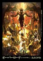 オーバーロード 12 聖王国の聖騎士 [上]