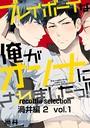 recottia selection 渦井編2 vol.1