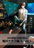 recottia selection 櫻井ナナコ編2(単話)