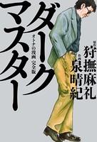 ダークマスター オトナの漫画 完全版