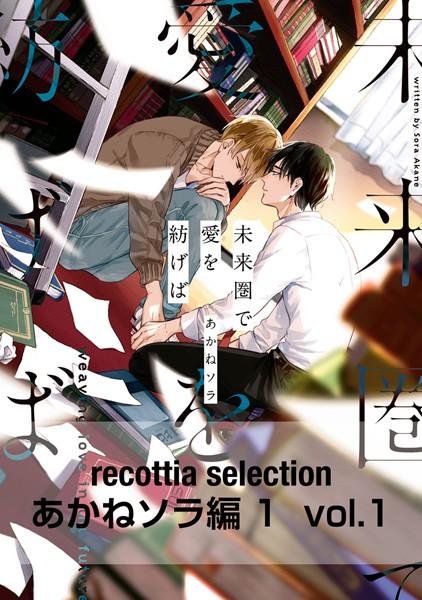 recottia selection あかねソラ編1 vol.1