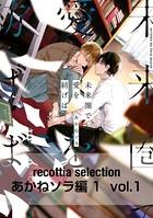 recottia selection あかねソラ編1(単話)