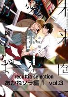recottia selection あかねソラ編1 vol.3