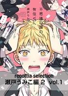recottia selection 瀬戸うみこ編2(単話)