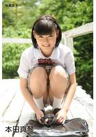 本田真琴 伝説女子