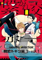 recottia selection 桐式トキコ編1(単話)