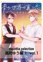 recottia selection 高岡ゆう編1(単話)