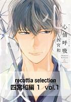 recottia selection 四宮和編1(単話)