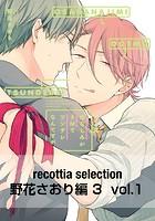 recottia selection 野花さおり編3(単話)