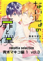 recottia selection 斉木マキコ編1 vol.3