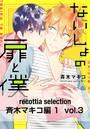 recottia selection 斉木マキコ編1 vol.3