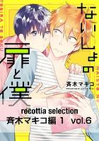 recottia selection 斉木マキコ編1(単話)