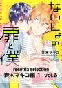 recottia selection 斉木マキコ編1 vol.6
