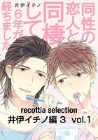 recottia selection 井伊イチノ編3(単話)