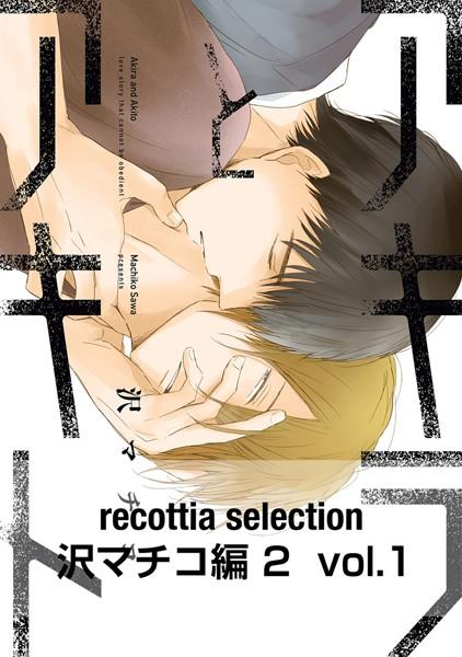 recottia selection 沢マチコ編2 vol.1