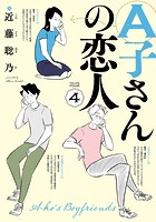 A子さんの恋人 4巻