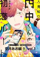 recottia selection 空井あお編1(単話)