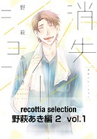 recottia selection 野萩あき編2(単話)
