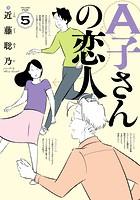 A子さんの恋人 5巻