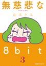 無慈悲な8bit (3)