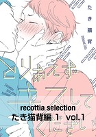 recottia selection たき猫背編1(単話)