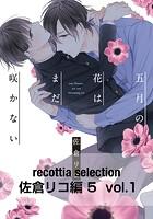 recottia selection 佐倉リコ編5(単話)